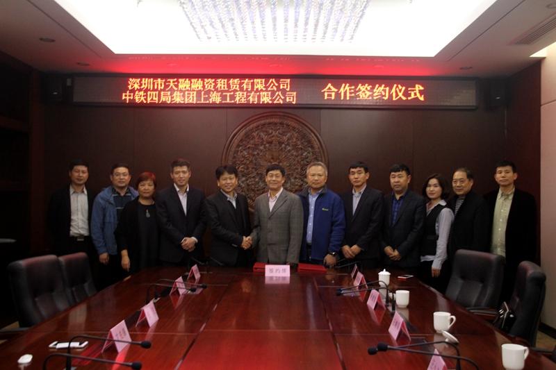 天融集团与中国中铁四签约合作创新