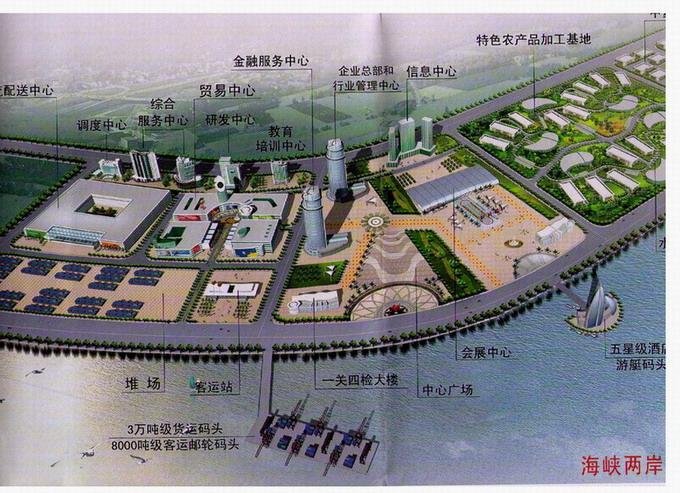 海峡大型农产品交易市场、金融贸易商业中心项目招商