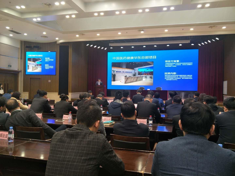中国医药健康产业华东总部