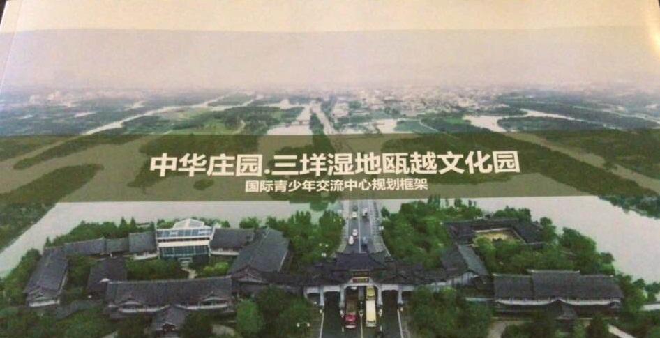 中华庄园-瓯海湿地产业园